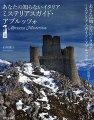 25498810_abruzzo-misterioso-del-libro-di-yasuko-ishikawa-0