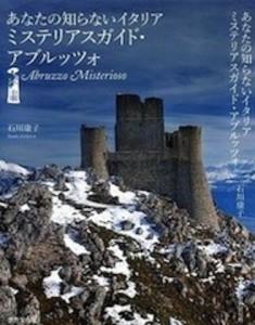 Il libro di Yasuko Ishikawa