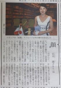 Yasuko Ishikawa